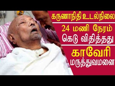 current news about karunanidhi Karunanidhi Health Worsens tamil news tamil news live redpix  CHENNAI:  The health of DMK patriarch M Karunanidhi, who is admitted in Chennai's Kauvery hospital for more than a week, has taken a turn for the worse. The hospital said maintaining his vital organ functions remains a challenge in view of his age-related ailments.