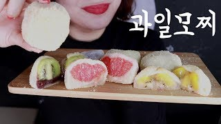 Feeding ASMR│Fruits Mochi Eating Sounds