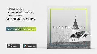 Промо альбома «Надежда мира»