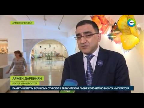 Российско-Армянскому Университету в Ереване исполняется в этом году 20 лет