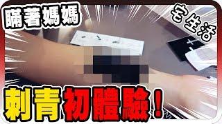 瞞著媽媽跑去刺青?!【黑羽】 thumbnail