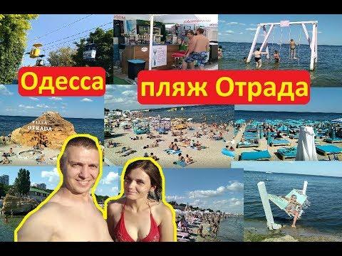 Одесса 2019 Обзор пляжа Отрада Цены удобства море песок Иван Проценко