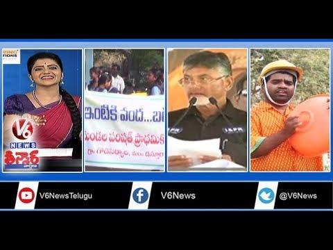 Chandrababu Naidu Dharma Porata Deeksha | Villagers Funds For School |Teenmaar News | V6 News
