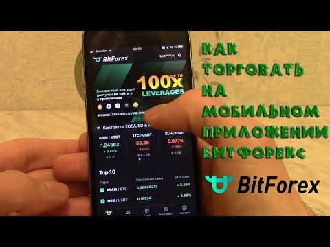 Как торговать на мобильном приложении криптовалютной биржи Битфорекс (Bitforex). Ордера Битфорекса.