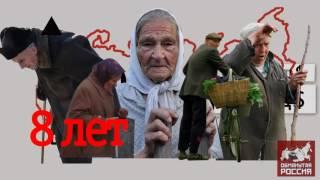 БЕЗ ЦЕНЗУРЫ! Обманутая Россия: Финальный фильм. Часть 1 - Путь к пропасти