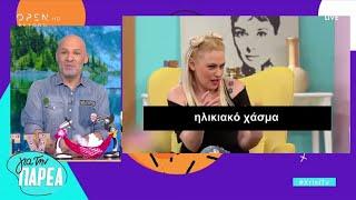 Χρυσή Tηλεόραση - Για Την Παρέα 21/5/2019 | OPEN TV