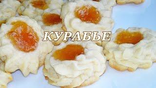 Печенье Курабье. Рецепт печенья Курабье