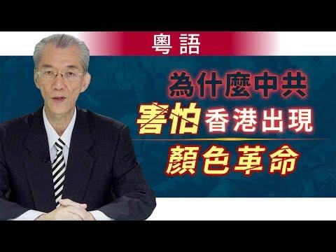 明居正「透視中國」(粵語):為什么中共害怕香港出現顏色革命【0013】Decoding China 20190816