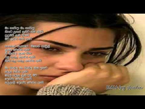 Man Nathida Hithata Dukak Nelu Adikari Lyrics Hd