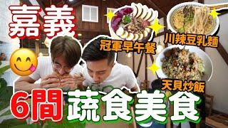嘉義6間必吃蔬食美食Vegan早午餐、豆乳拉麵、天貝炒飯...大滿足
