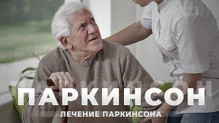 Что такое ПАРКИНСОН | Лечение болезни паркинсона | Профессиональный уход за пожилым человеком