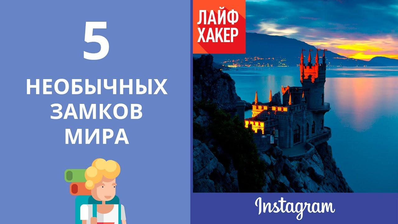 5 необычных замков мира | Лайфхакер