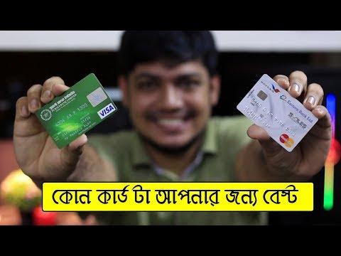 আপনার জন্য কোন কার্ড টা ভাল হবে ? visa card or mastercard  card is best ...