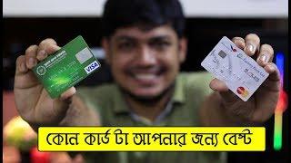 আপনার জন্য কোন কার্ড টা ভাল হবে ? visa card or mastercard  card is best for You ?