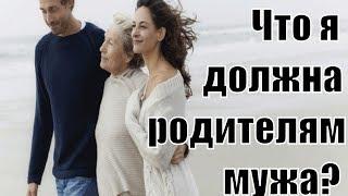 Какие обязанности должна исполнять жена перед родителями мужа? Как стать супер невесткой? Нарушевич