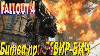 Прохождение Fallout 4 Спутниковая антенна Ревир-Бич 14