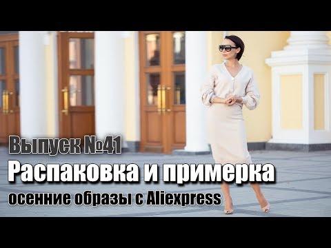 Стильные образы. Удачные покупки – одежда на осень с Aliexpress: куртка, джинсы, костюм, сапоги