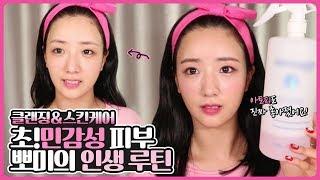 💫클렌징 & 스킨케어 루틴💫 '민감성 아토피 피부' 뽀미의 인생 루틴을 소개합니다!!!