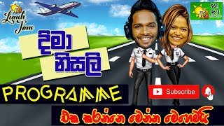Hiru Fm Lunch Time With Dima & Nisali 20-08-2019