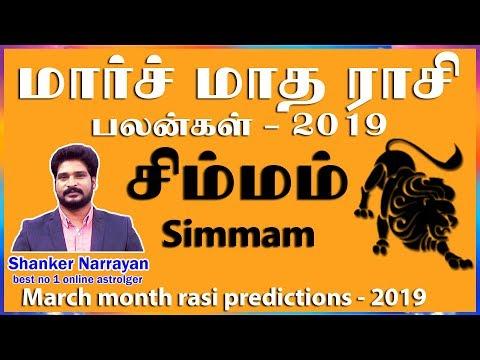 March Month Rasi Palan 2019 simmam