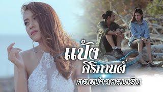 คอยบ่าวหลบเริน - แป้ง ศิริกานต์ (Official MV)