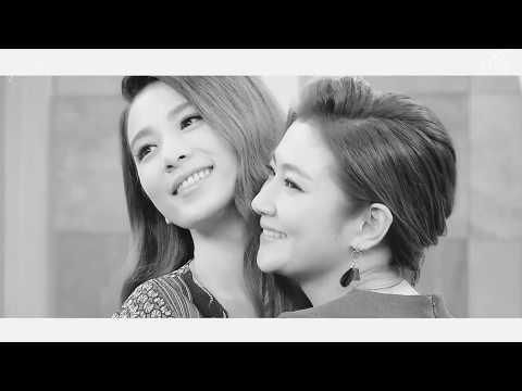 【田馥甄x任家萱】終於等到妳