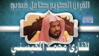 18 سورة الكهف الشيخ محمد المحيسني surah Kahf Muhammad Al Mohaisany Free Download Mp3
