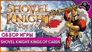 оБЗОР игры SHOVEL KNIGHT: King of Cards - шедевральный ПРИКВЕЛ легендарной СЕРИИ