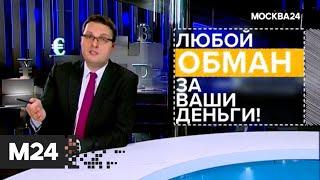 """""""Фанимани"""": кто зарабатывает на криптовалюте - Москва 24"""