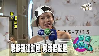 袁詠琳運動風 另類挺世足 Mp3