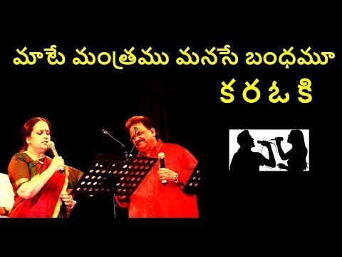 Maate Mantramu Telugu Karaoke