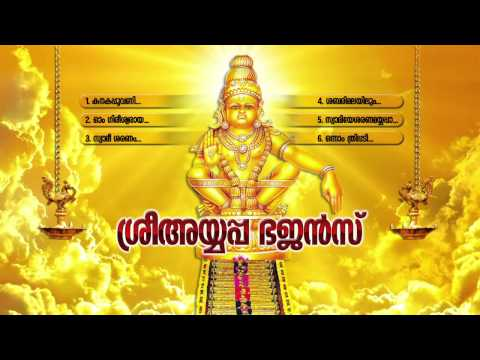 ശ്രീഅയ്യപ്പ ഭജൻസ് | SREE AYYAPPA BHAJANS | Ayyappa Devotional Songs Malayalam | Audio JukeBox