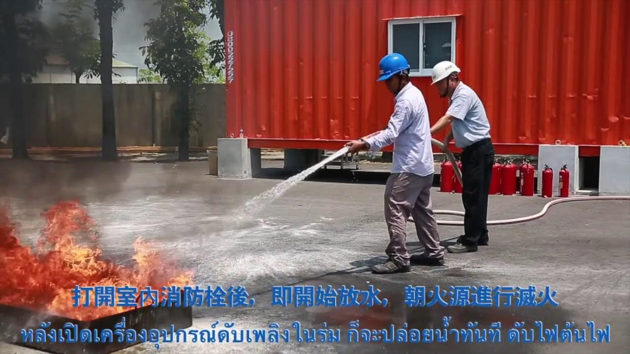 高雄市政府消防局-室內消防栓操作使用說明(泰國)