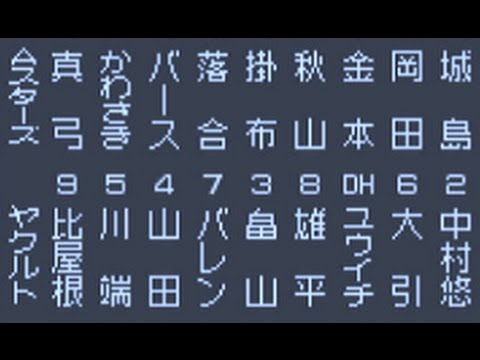 これが見たかった!ベスプレ327話(Aスタ2編)新垣渚 vs 斉藤和(ヤクルト x Aスターズ)