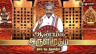Thirumandiram  Iniya Udhayam  06/09/2016  Puthuyugam Tv