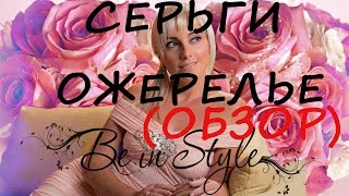Где купить серьги или ожерелье? Обзор от интернет-магазина Be In Style (Серьги и ожерелье).(, 2014-11-14T06:23:53.000Z)