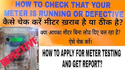 HOW TO CHECK THAT YOUR ELECTRIC METER IS RUNNING OR DEFECTIVE/ RUNNING FAST