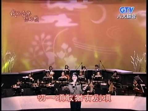 四季紅 蔡幸娟 2003
