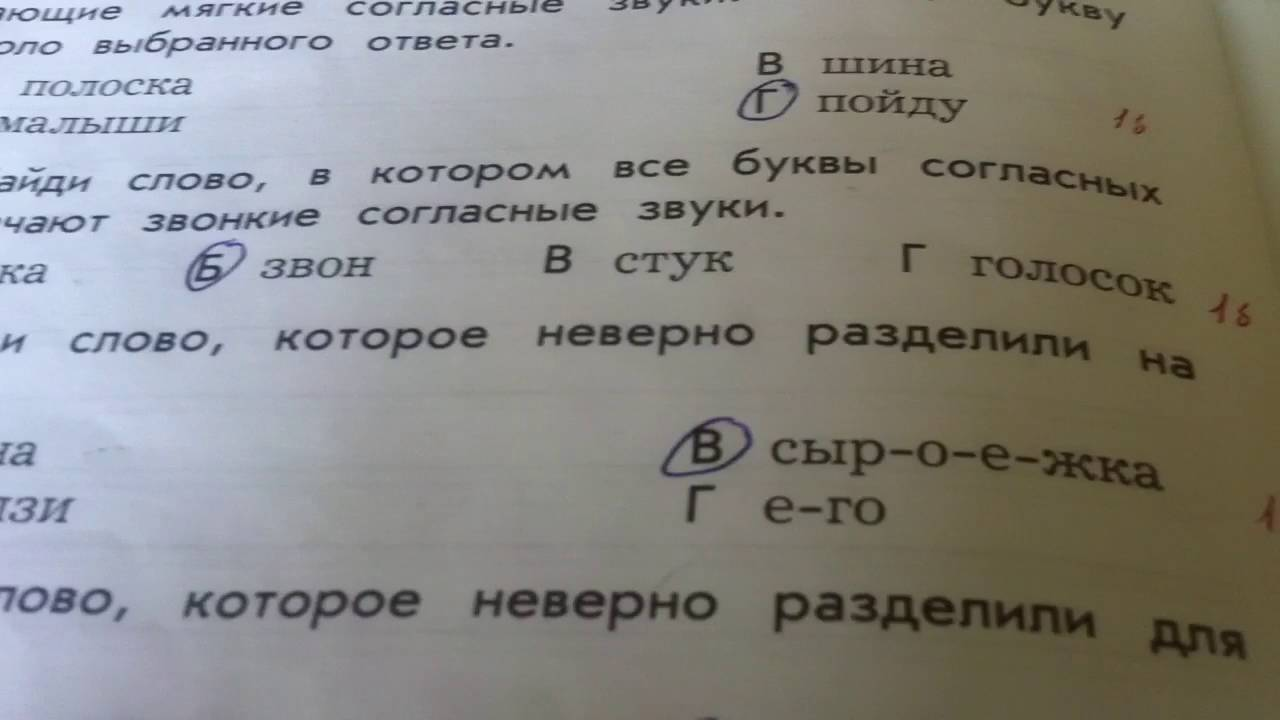 Проверочные работы по русскому языку 2 класс школа 2100 скачать ulp