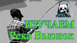 Російська рибалка 4 річка Берізка Вивчаємо точки