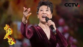 《中国文艺》 20190511 向经典致敬 本期致敬人物——表演艺术家 王馥荔| CCTV中文国际
