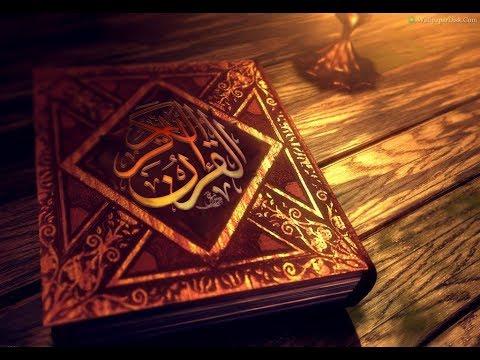 سورة الجاثية - Al-Jathiya 45