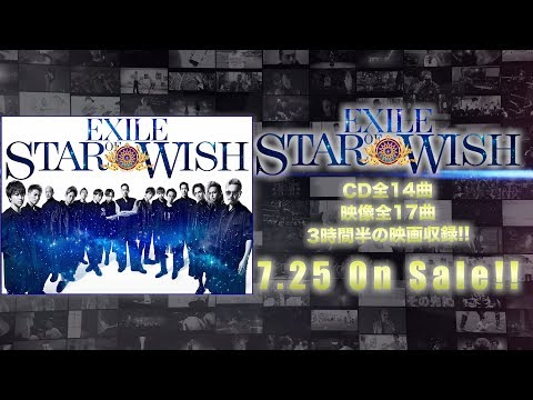 EXILE / STAR OF WISH Teaser【7/25 Release】