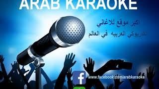 بدي شوفك - وائل جسار - كاريوكي