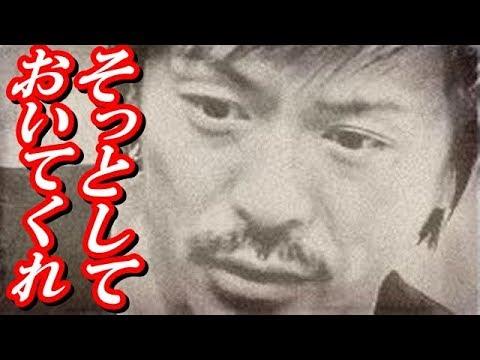 宮沢りえ 噂の彼氏森田剛の舞台を見に行った結果… 自らの手を汚さないやり口に絶句…