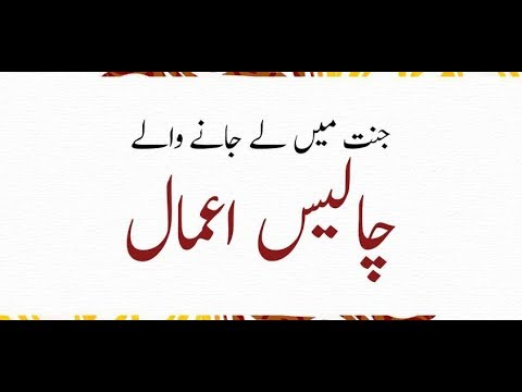 40 Short Hadees In Urdu   چالیس احادیث   House Of Quran Explorer