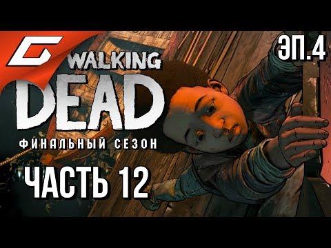 THE WALKING DEAD: Final Season ➤ Прохождение Эп.4 #12 ➤ ВЕРНИТЕ НАС ОБРАТНО