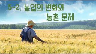 한국지리 5-2. 농업의 변화와 농촌 문제