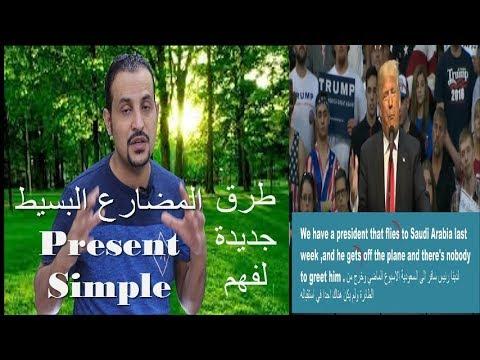 سلسلة الازمنة -الدرس الاول -شرح زمن المضارع البسيط Present Simple