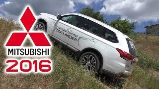 Обновленный Mitsubishi Outlander 2016. Хотите купить? Сначала посмотрите это видео!